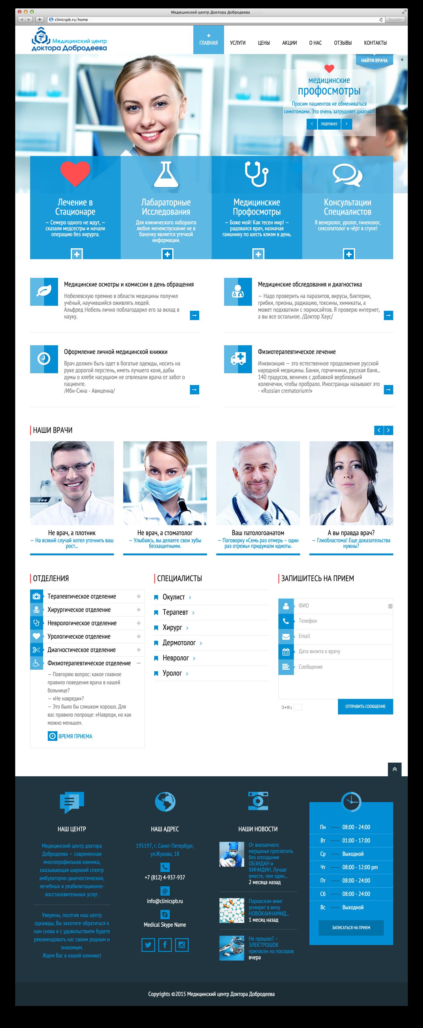 Сайт коммерческого медицинского учреждения / Описание услуг, поиск врача, запись на прием