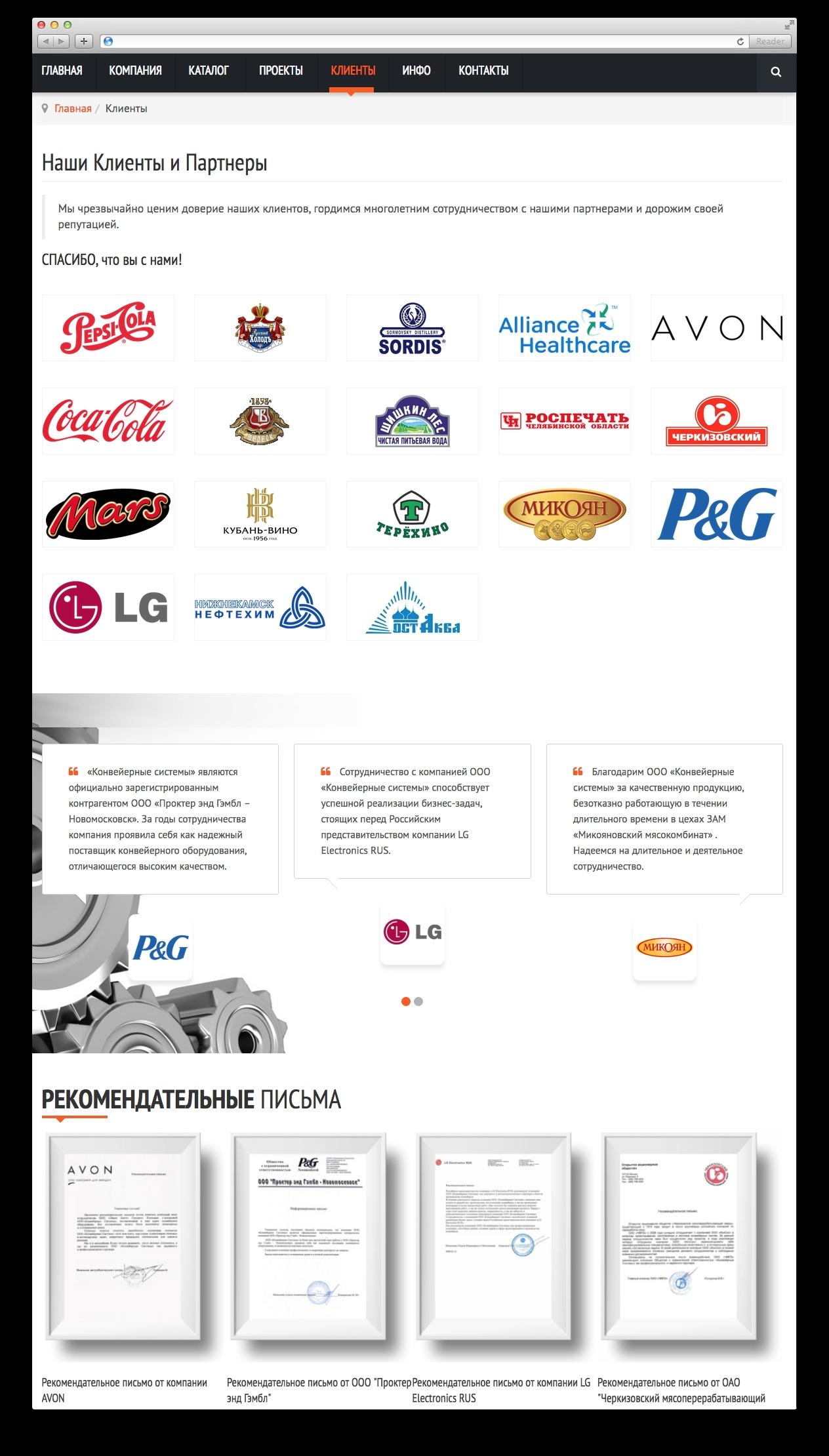 Страница с социальным подтверждением / Логотипы клиентов, отзывы, благодарственные письма