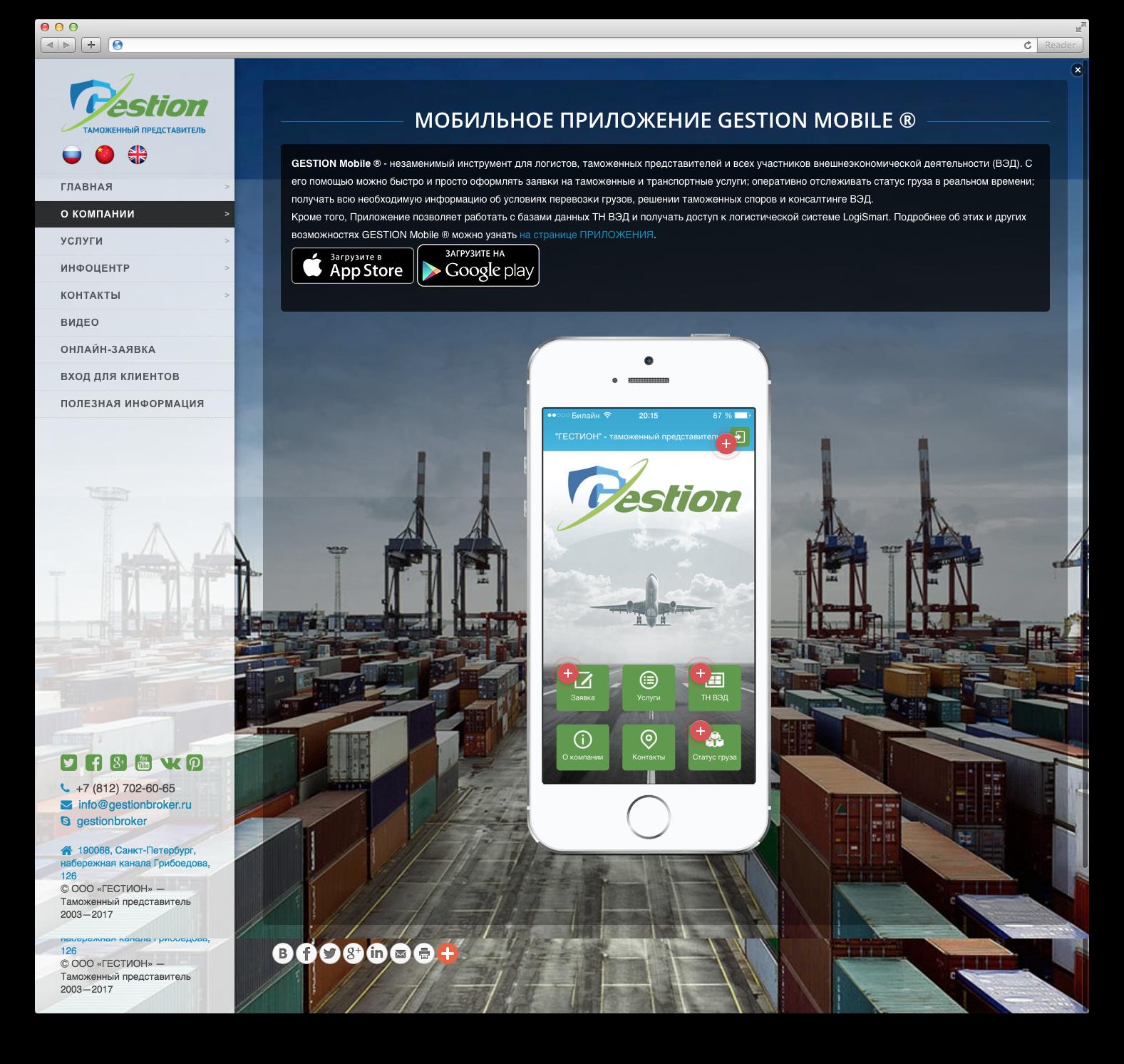 Презентация мобильного приложения с интерактивными элементами