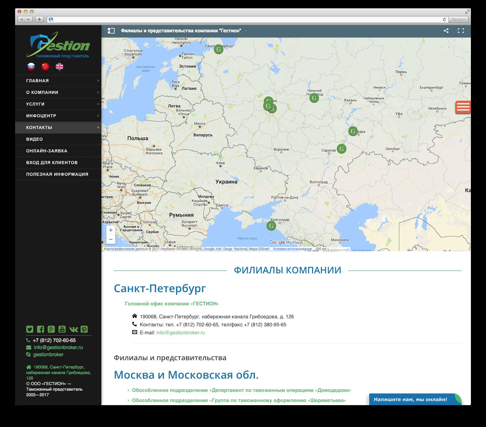 Интерактивная карта филиалов компании