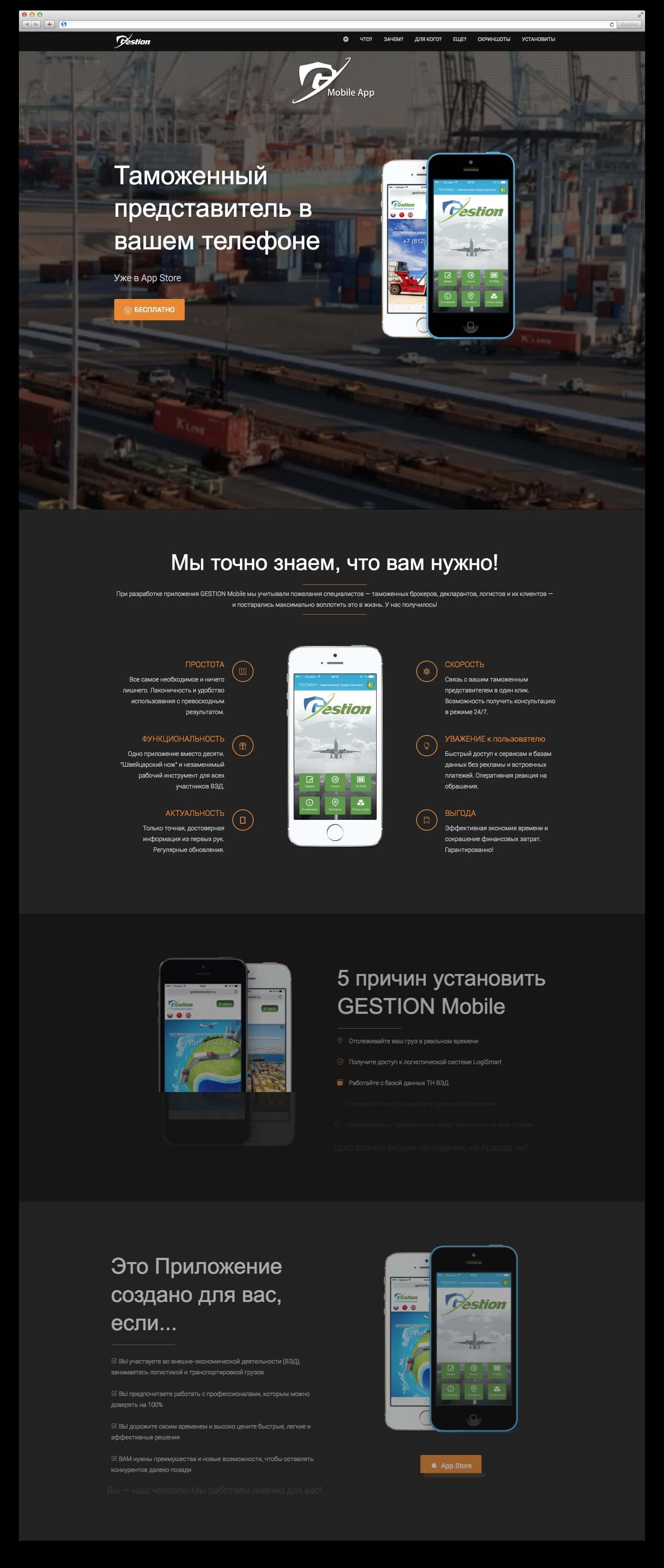 Landing page мобильного приложения