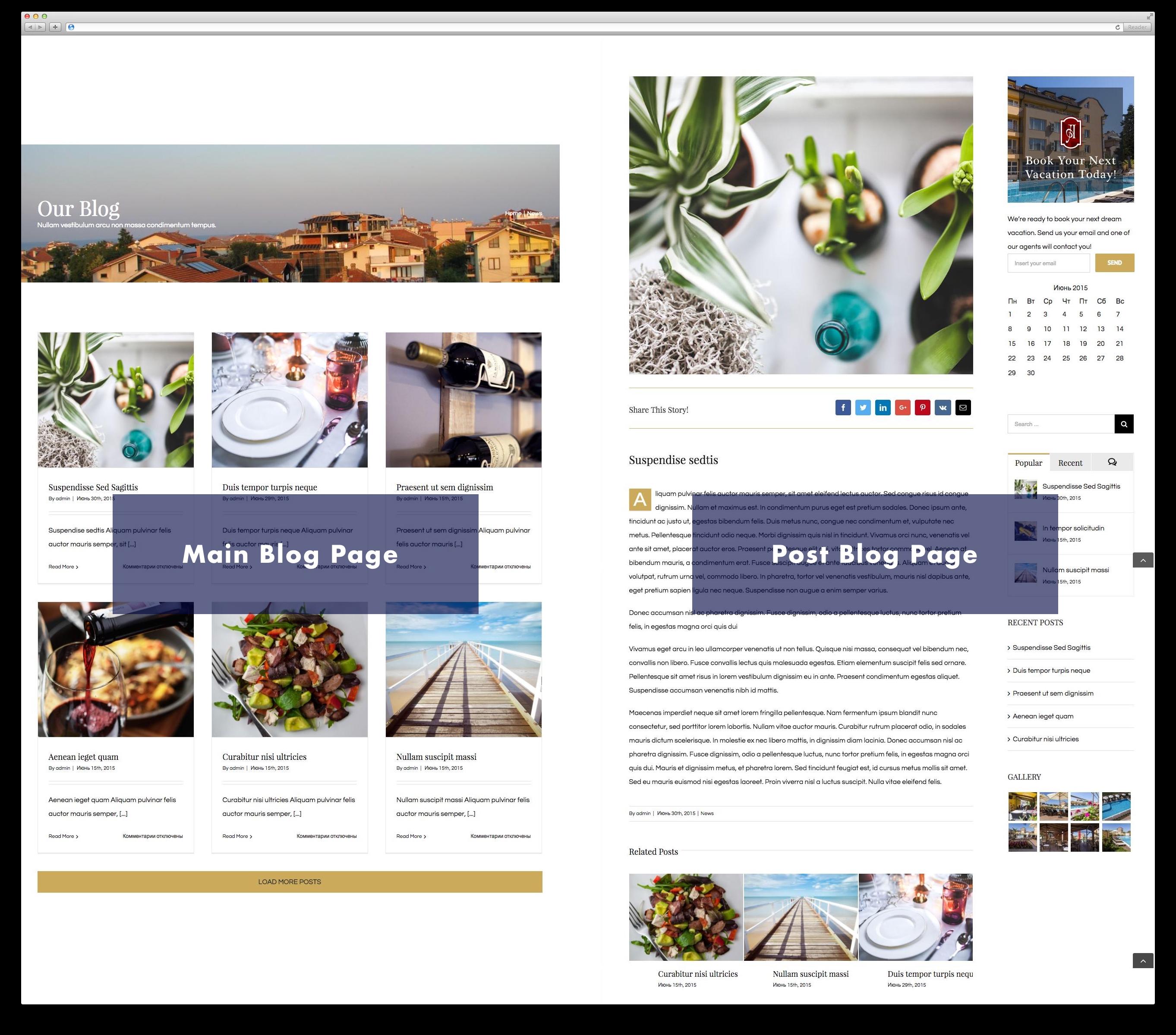 Блог / Основная страница и пример записи в блоге